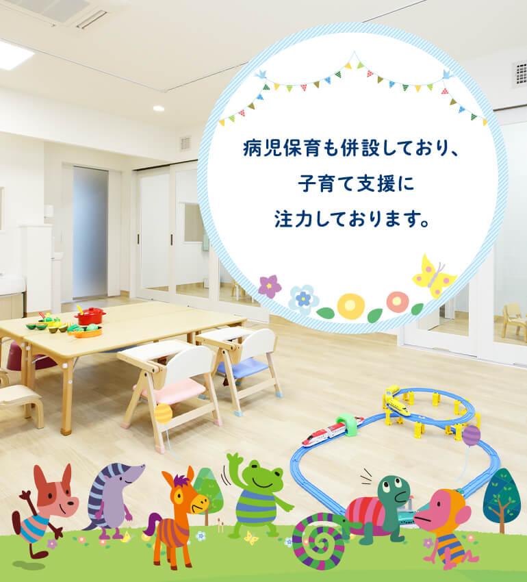 病児保育も併設しており、子育て支援に注力しております。