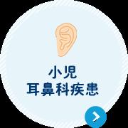 小児耳鼻科疾患